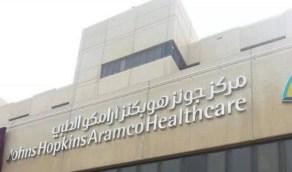 مركز أرامكو الطبي يعلن عن وظائف صحية شاغرة