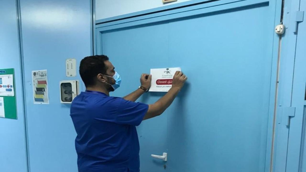 إغلاق مستشفى خاص مخالف في المدينة المنورة