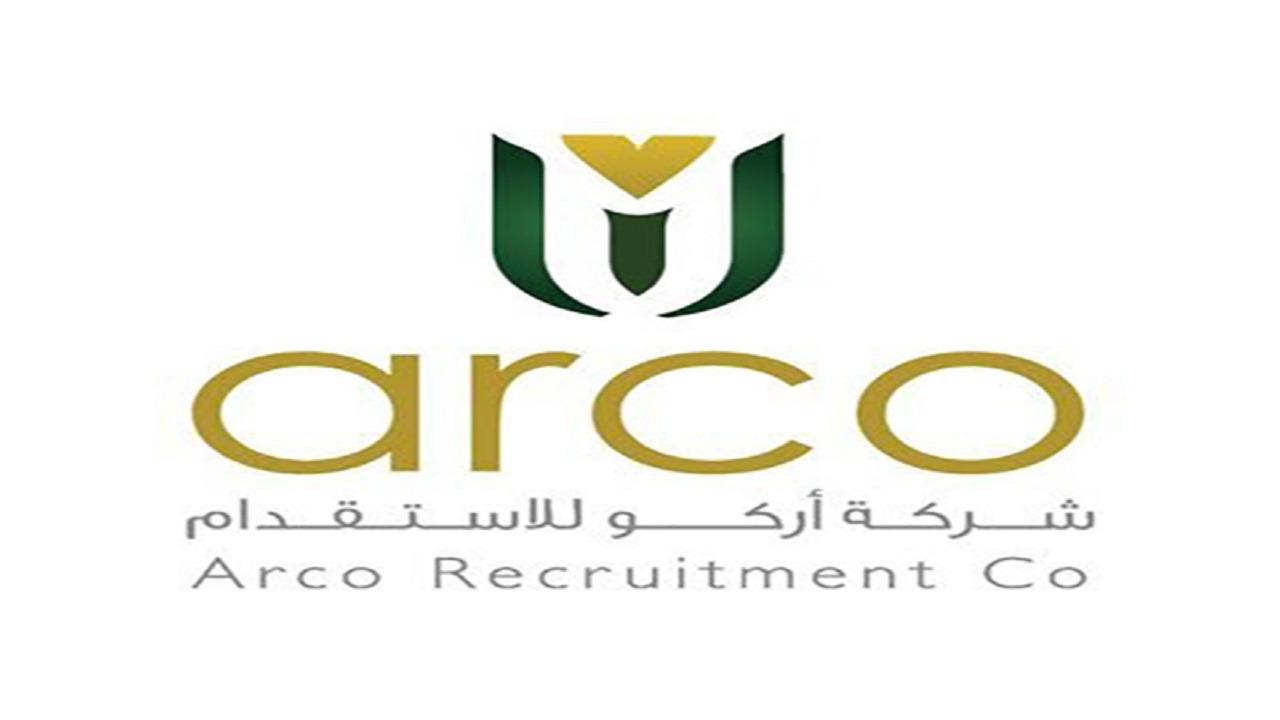 شركة آركو للاستقدام تعلن عن وظائف شاغرة