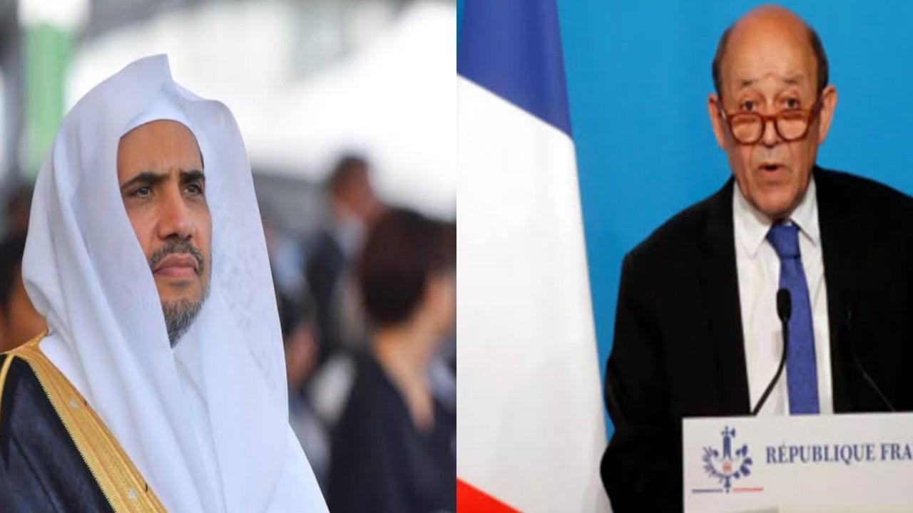 وزير الخارجية الفرنسي لأمين رابطة العالم الإسلامي: فرنسا تكنُّ الاحترامَ للإسلام