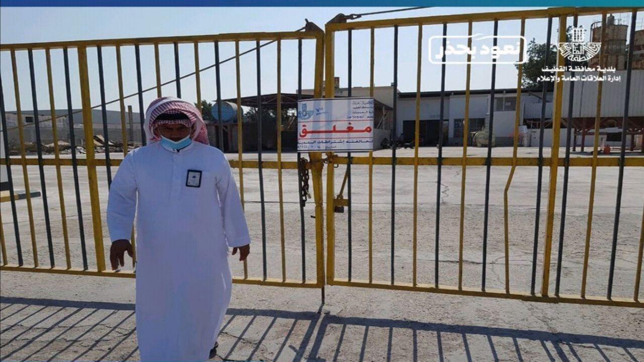 إغلاق وتغريم مصنع للخرسانة في القطيف