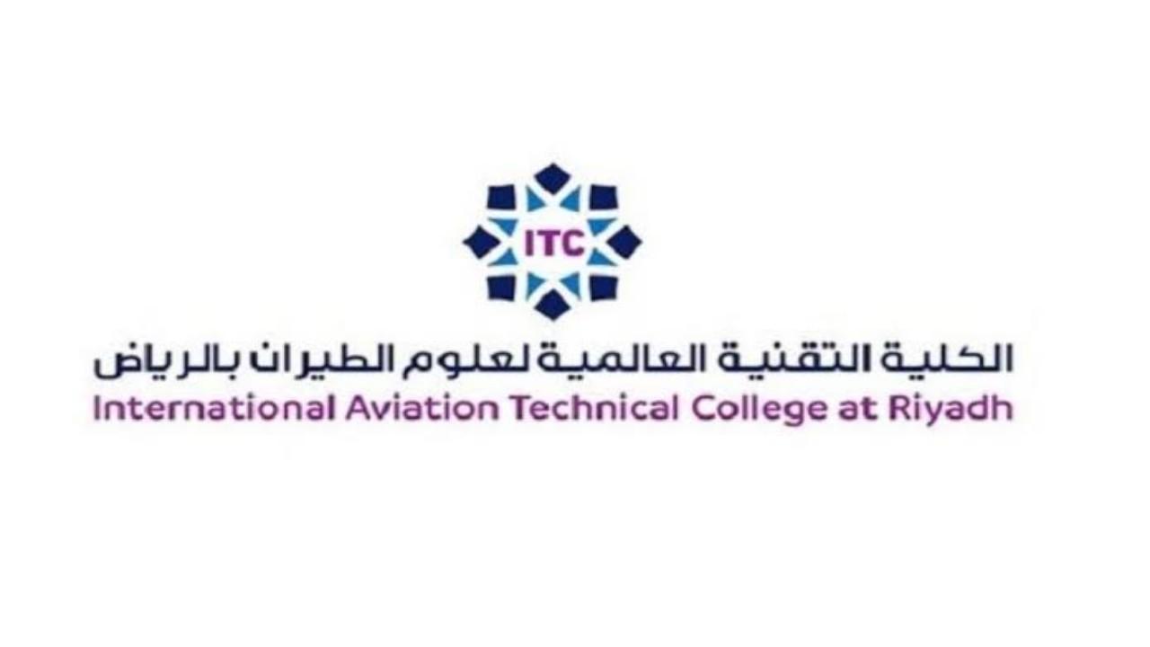 برامج تدريب وتوظيف في كلية علوم الطيران