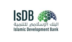 البنك الإسلامي للتنمية يعلن عن وظيفة شاغرة