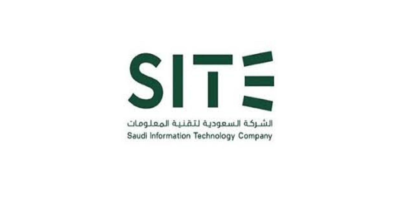 وظائف شاغرة في الشركة السعودية لتقنية المعلومات