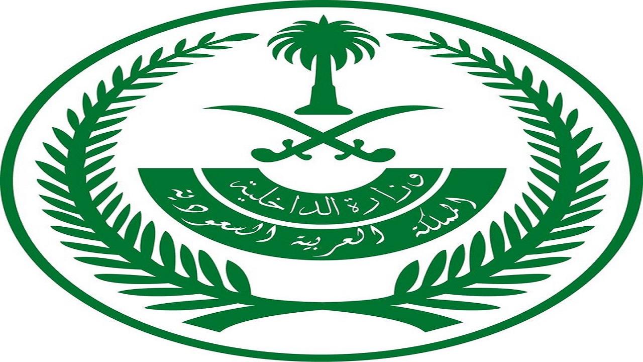 إعلان نتائج قبول دورة تأهيل الضباط الجامعيين رقم 50 بكلية الملك فهد الأمنية