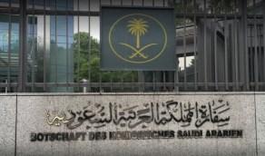 سفارة المملكة بالكويت توضح آلية لقاء السفير للمواطنين الراغبين