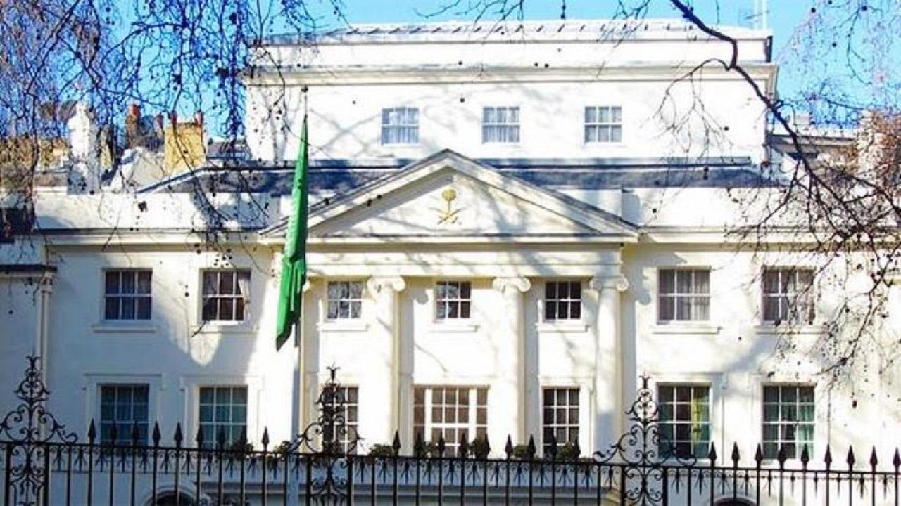 سفارة المملكة لدى بريطانيا تحذر مواطنيها