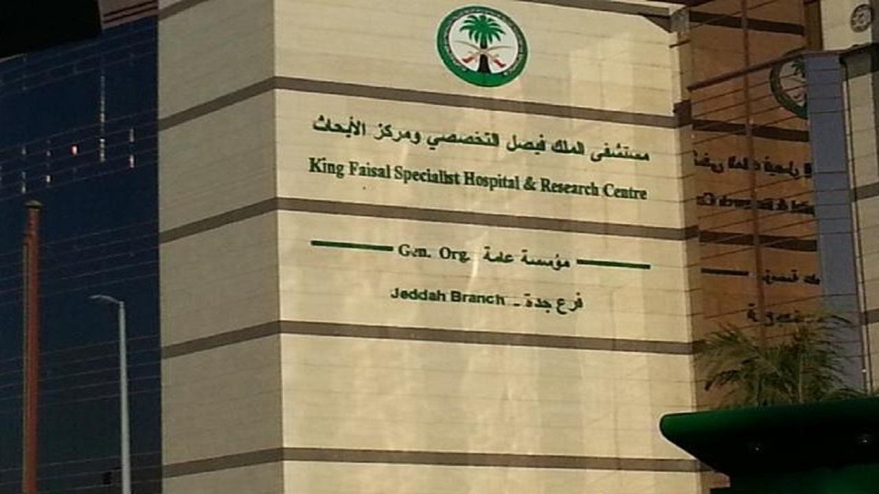 وظائف شاغرة في مستشفى الملك فيصل التخصصي