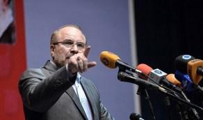 """رئيس البرلمان الإيراني يدعو لرد قاس على اغتيال العالم النووي """"فخري زاده"""""""