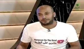 بالفيديو.. الرحالة ياسين غلام يحكي قصة دخوله المملكة: كنت أظن أنها صحراء
