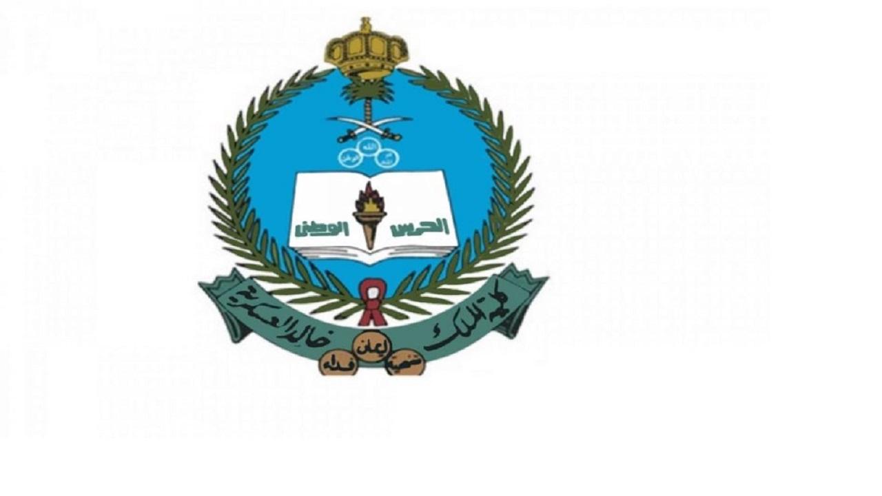 كلية الملك خالد العسكرية تعلننتائج القبول النهائي لحملة الشهادة الجامعية
