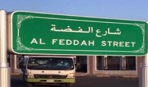 إطلاق مسميات جديدة بشوارع بعض الأحياء بمكة المكرمة