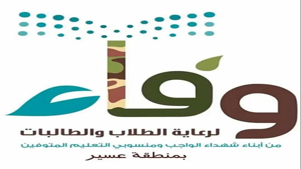 """""""وفاء"""" يستهدف 560 طالبا وطالبة من أبناء الشهداء بخدمات متنوعة بتعليم عسير"""