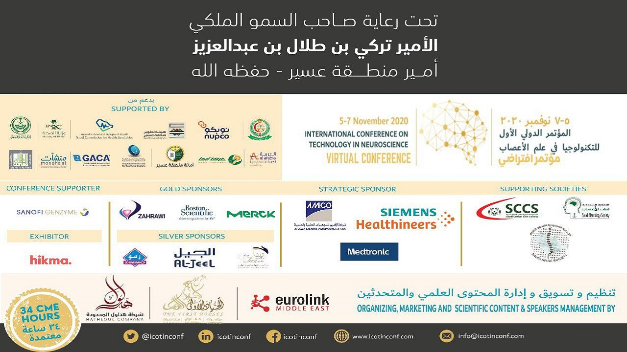المملكة تشهد انطلاق المؤتمر الدولي الأول للتكنولوجيا في علم الأعصاب غدًا