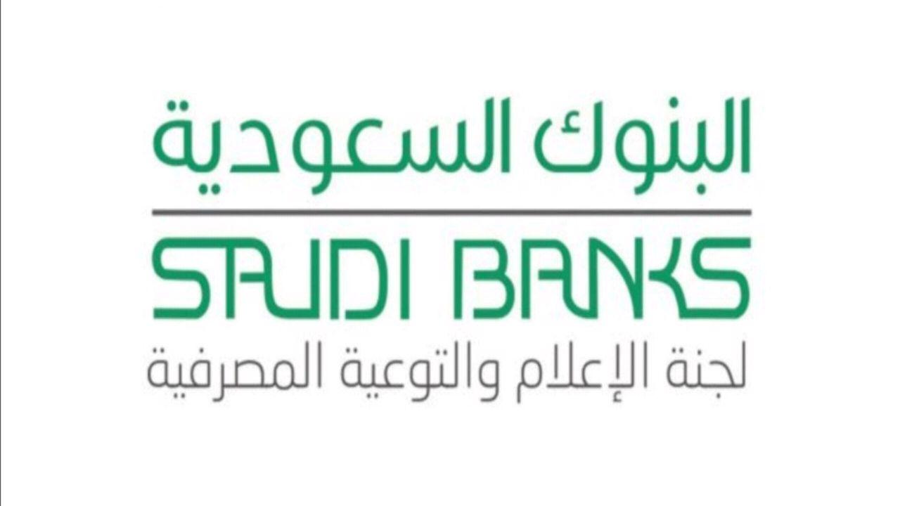 توضيح من البنوك السعودية بشأن قيمة رسوم الاعتراض الخاطئ على كشف الحساب