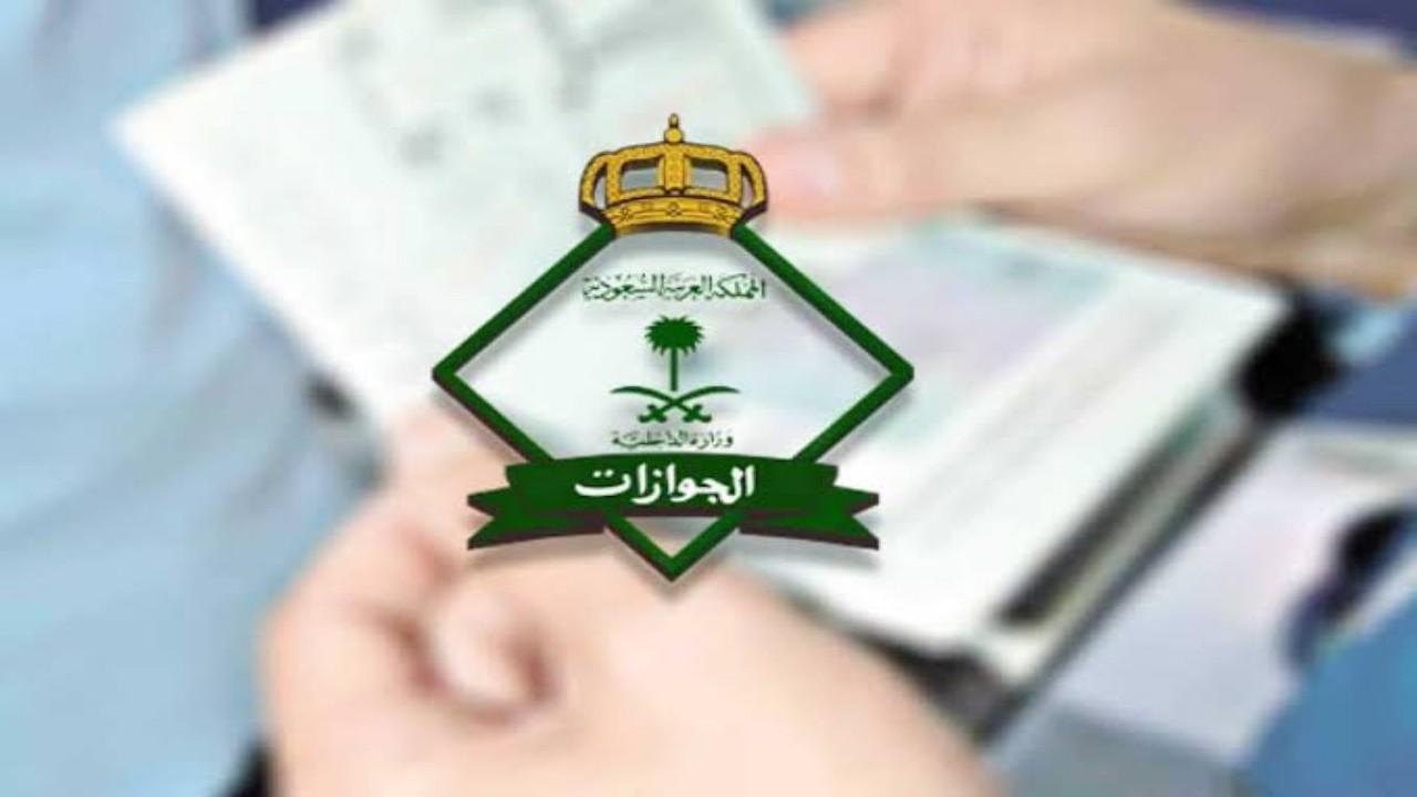 «الجوازات» توضح إجراءات تعديل ترجمة الاسم بجواز السفر