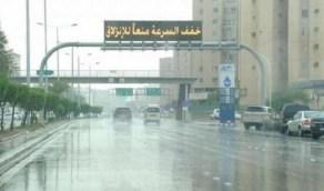 """""""الأرصاد"""" تنبه بهطول أمطار رعدية على مكة ومحافظاتها"""