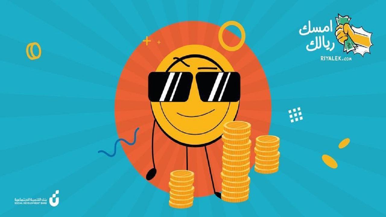 """بنك التنمية الاجتماعية يطلق حملة """"أمسك ريالك"""""""
