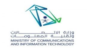 «الاتصالات» تعلن عن وظائف شاغرة