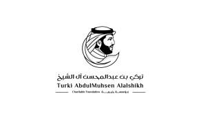 مؤسسة خيرية باسم تركي آل الشيخ قريبا