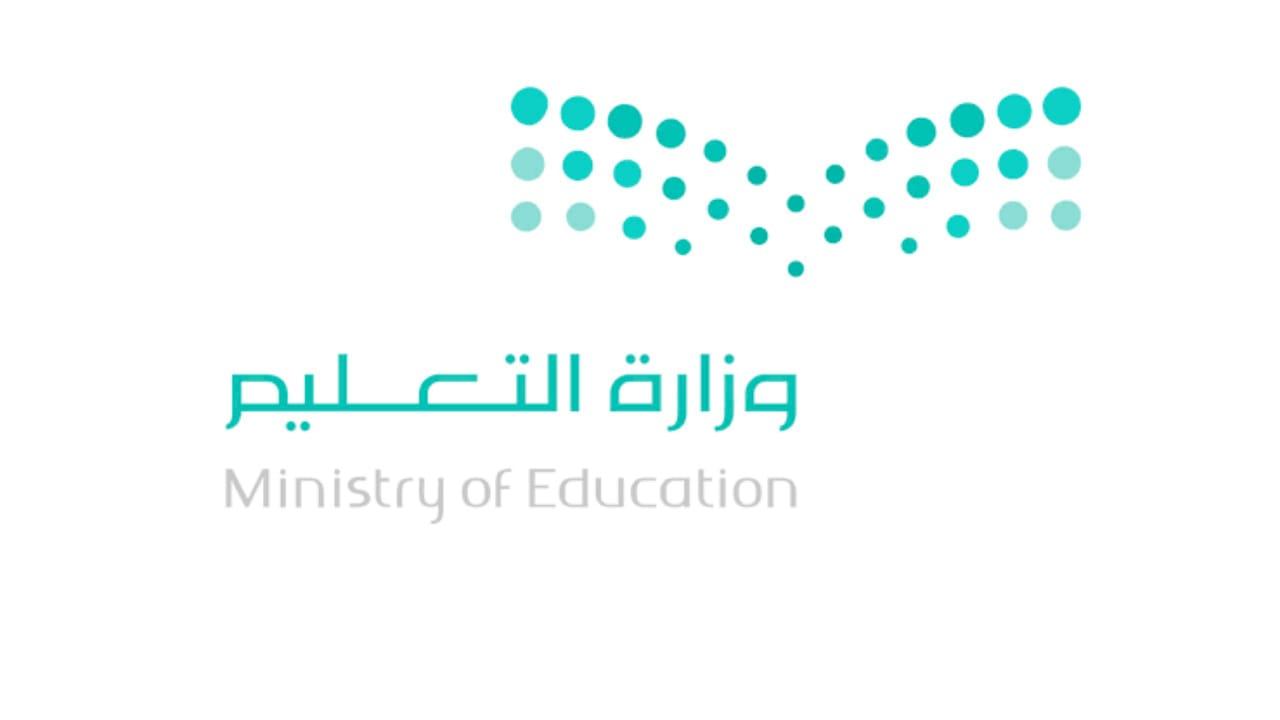 تعليم الرياض يخصص 300 ألف ريال جوائز لمسابقة مدرستي الوزارية لمنسوبيه