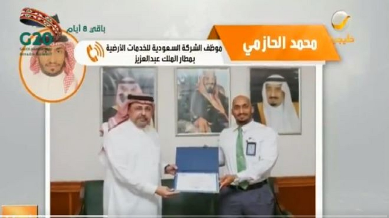 موظف مطار الملك عبدالعزيز يرفض مبلغًا ضخمًا من معتمر بعد إعادة محفظته (فيديو)