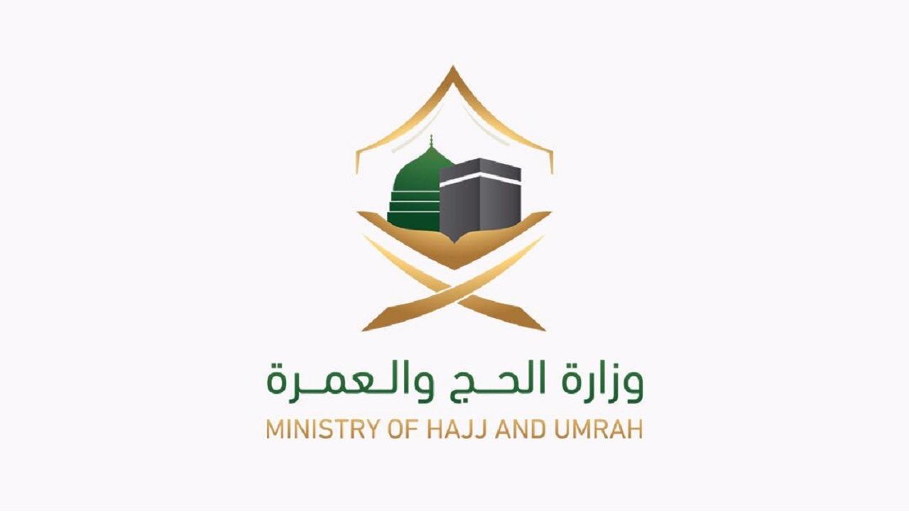 الحج تحسم موقفها من نقل تصريح العمرة من شخص لآخر