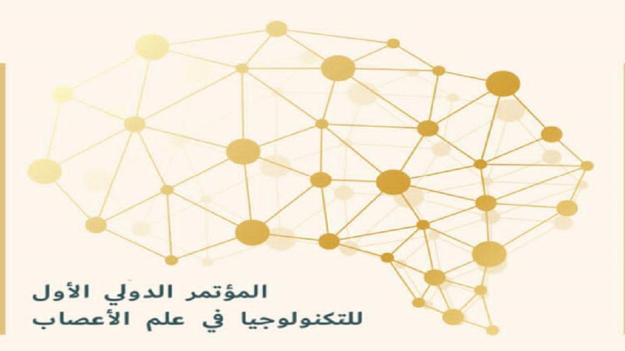 المؤتمر الدولي الأول للتكنولوجيا في علم الأعصاب يحقق نجاحًا كبيرًا