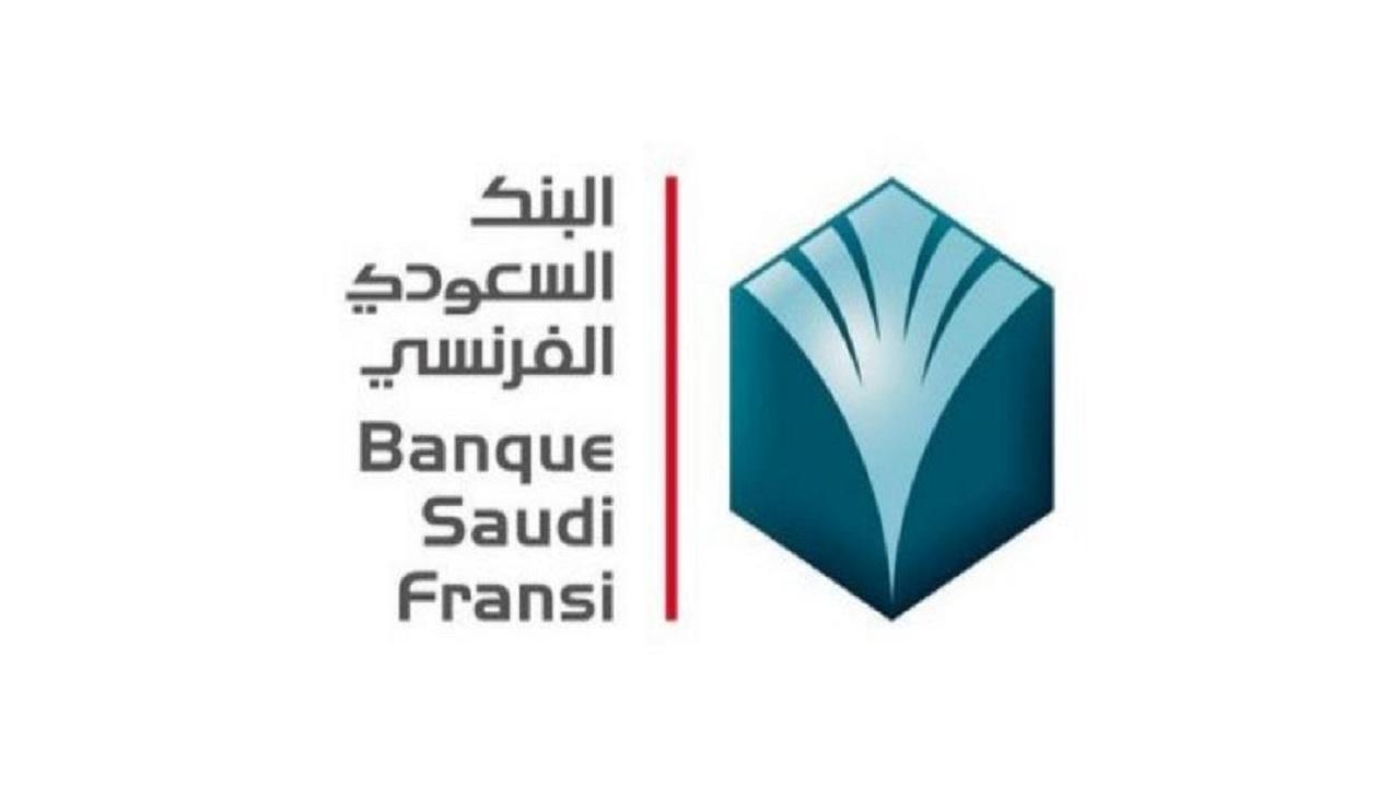 البنك السعودي الفرنسي يوفر 7 وظائف وظائف تقنية وإدارية