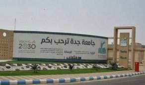 جامعة جدة تقرر تأجيل الاختبارات المقررة غدًا