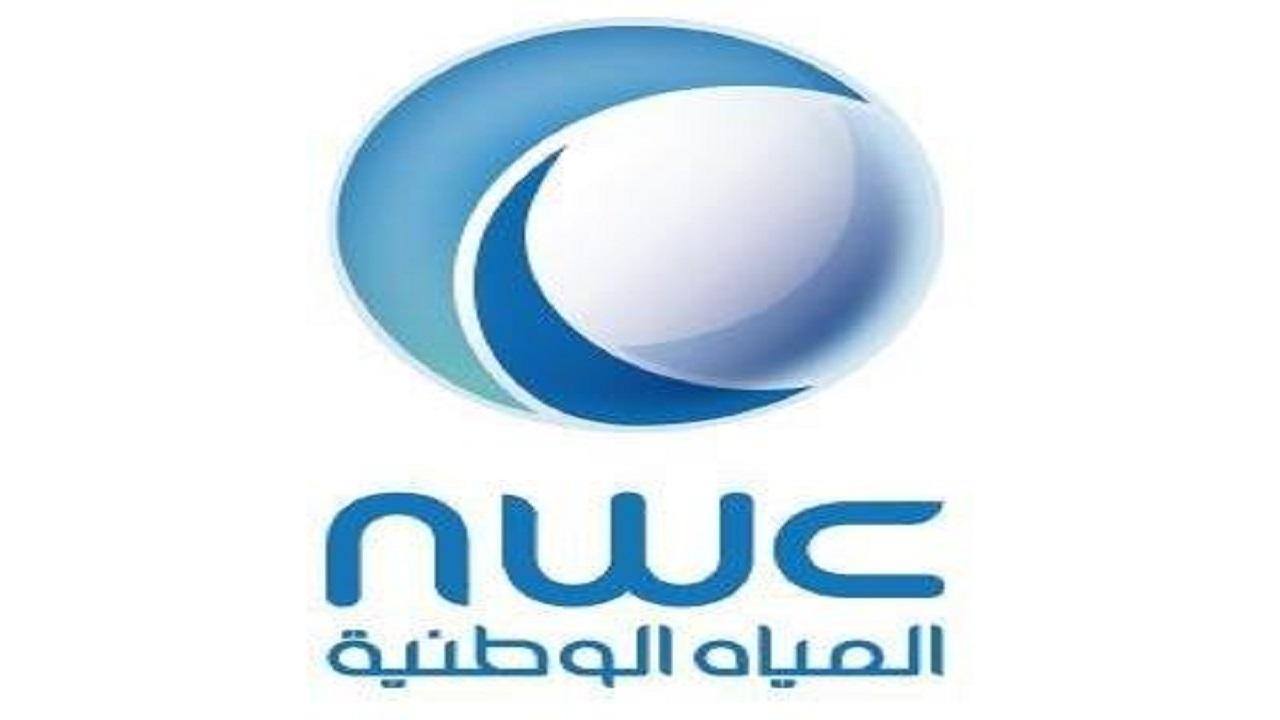 المياه الوطنية توفر وظائف قيادية شاغرة بالمدينة المنورة وأبها