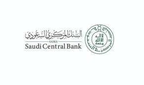 """"""" البنك المركزي """" يحسم مصير النقود الحاملة لمسمى مؤسسة النقد"""