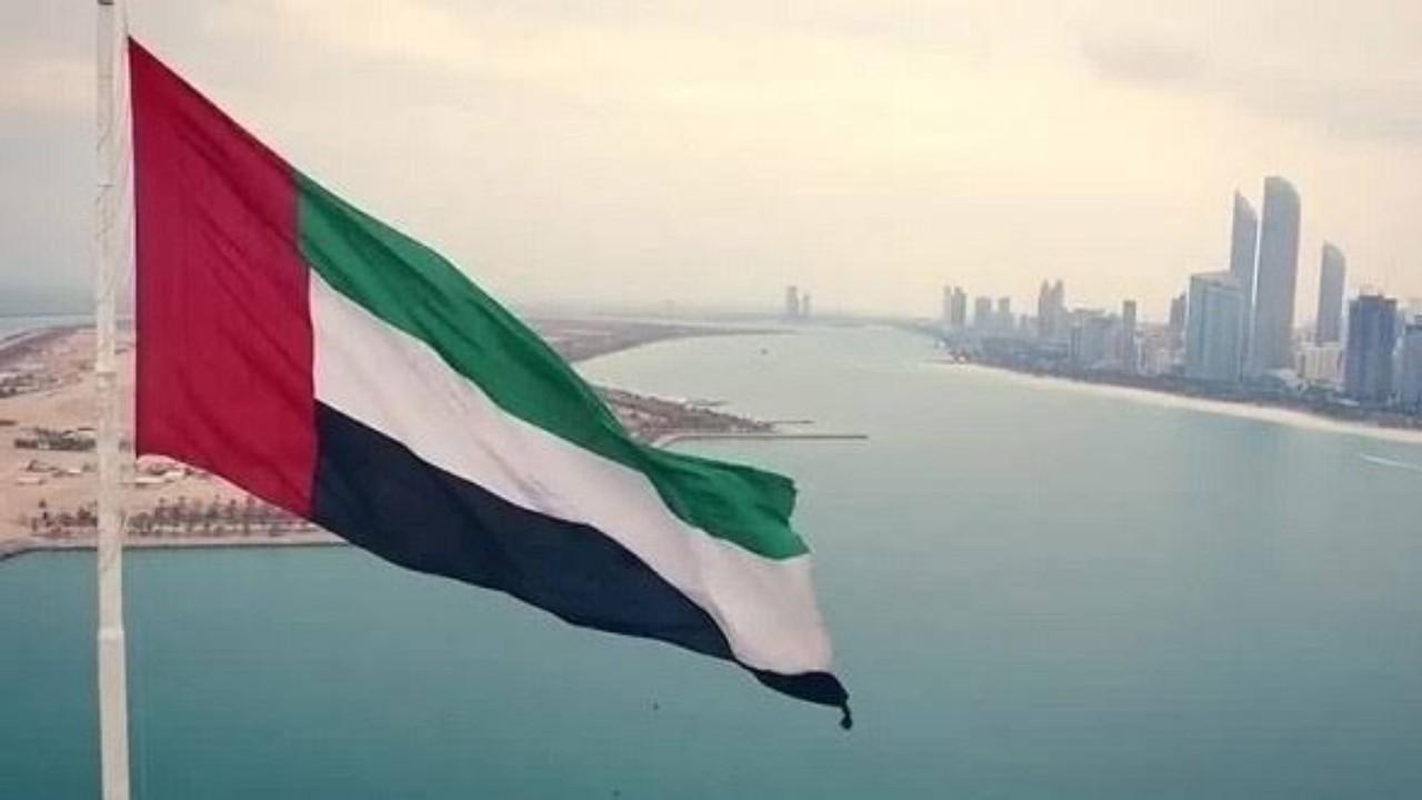 الإمارات تحدد عقوبات إتلاف علمها