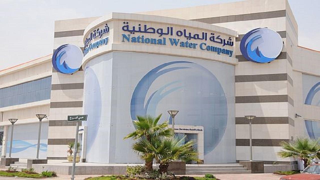 شركة المياه الوطنية تعلن تغيير رمز سداد خدمات المياه في المدينة المنورة وتبوك