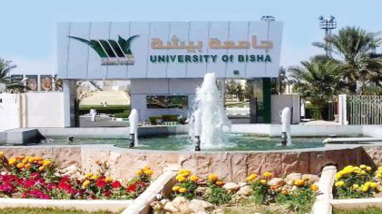 جامعة بيشة تحتفي بالأسبوع العالمي لريادة الأعمال الثلاثاء المقبل