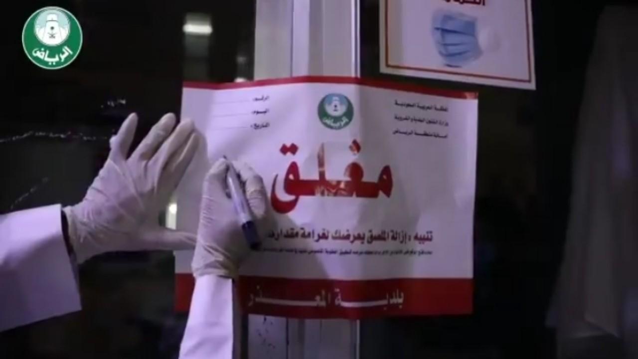 بالفيديو.. أمانة الرياض تضبط 45 منشأة بدون ترخيص نظامي