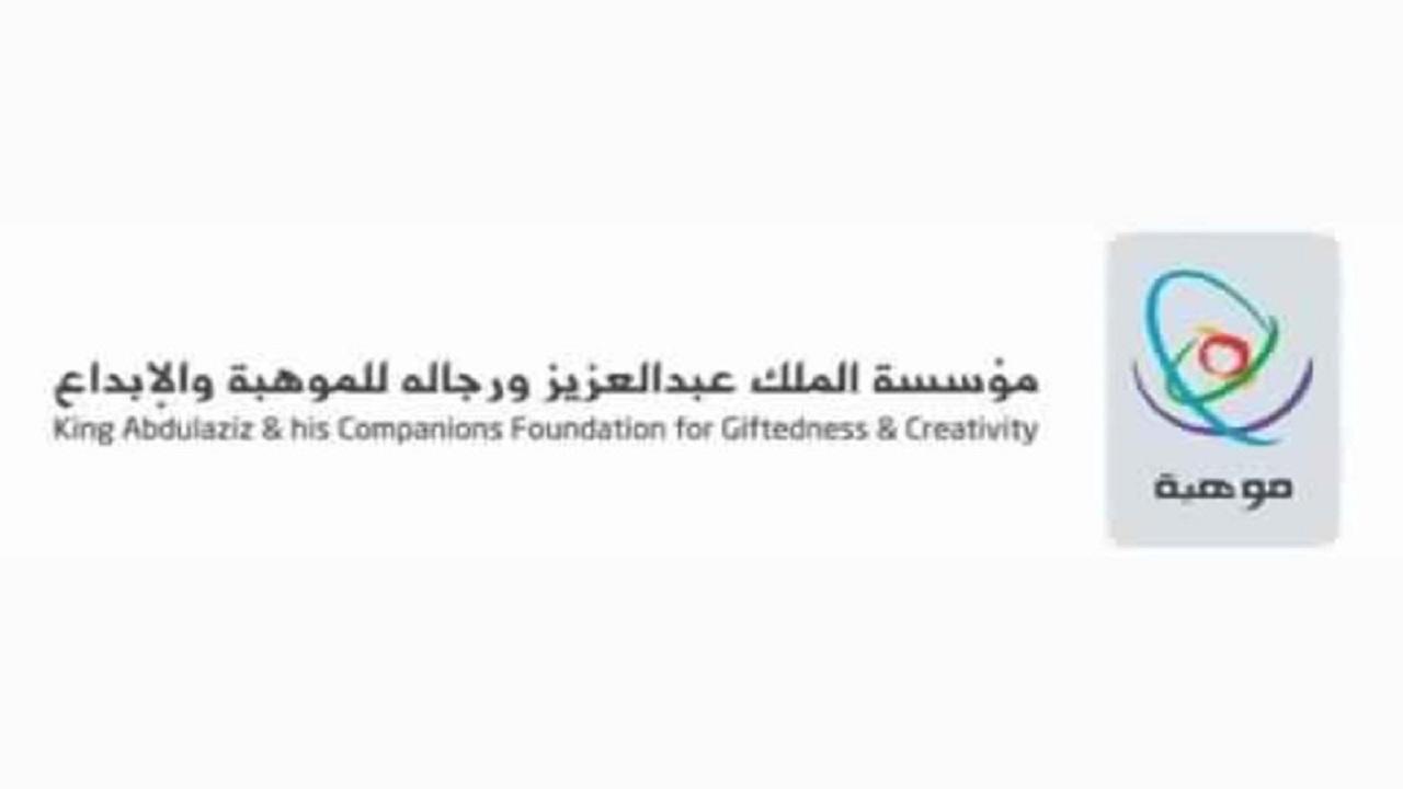 مؤسسة الملك عبدالعزيز ورجاله (موهبة) تستعرض مراحل تطور أعمالها