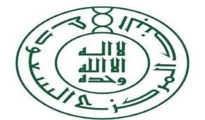 تغيير اسم مؤسسة النقد العربي إلى البنك المركزي السعودي