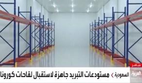 بالفيديو..تدشين مستودعات التبريد في مطار الرياض لاستقبال لقاحات كورونا