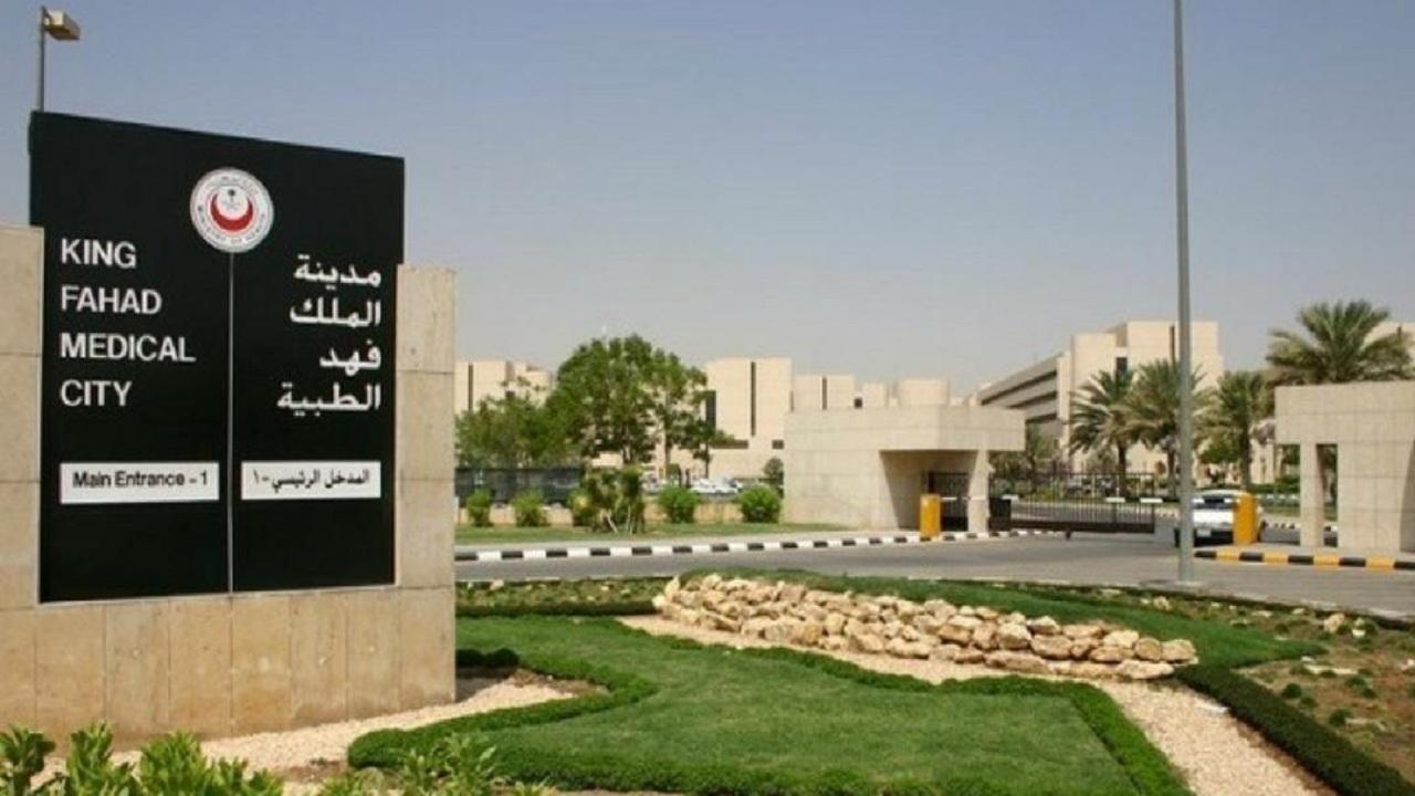 مدينة الملك فهد الطبية تعلن عن توفر وظائف جديدة