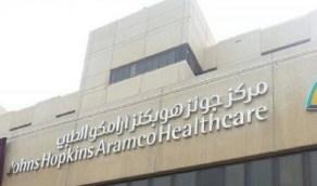 """وظائف شاغرة للجنسين بمركز أرامكو الطبي """"جونز هوبكنز"""""""