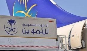 وظائف شاغرة بالخطوط السعودية للتموين