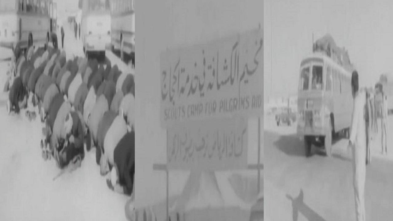فيديو نادر لقوافل الحجاج بمخيم كشافة الرياض عام 1970 م