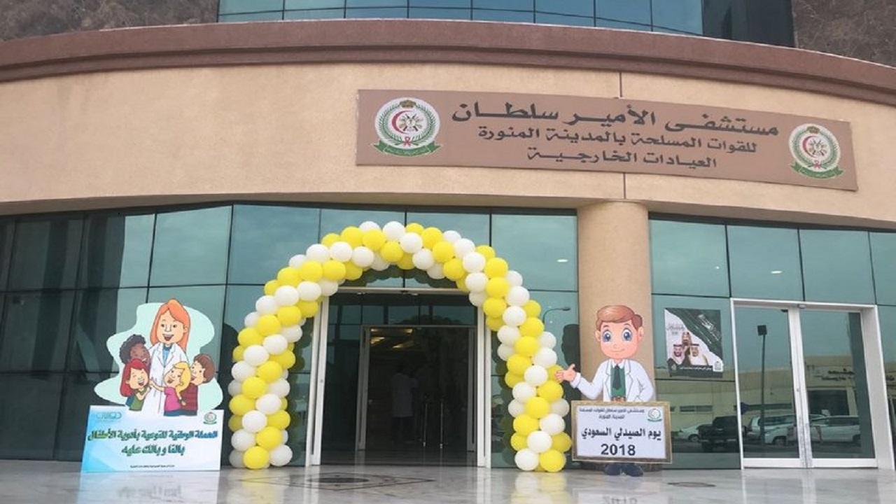 وظائف شاغرة في مستشفى الأمير سلطان للقوات المسلحة