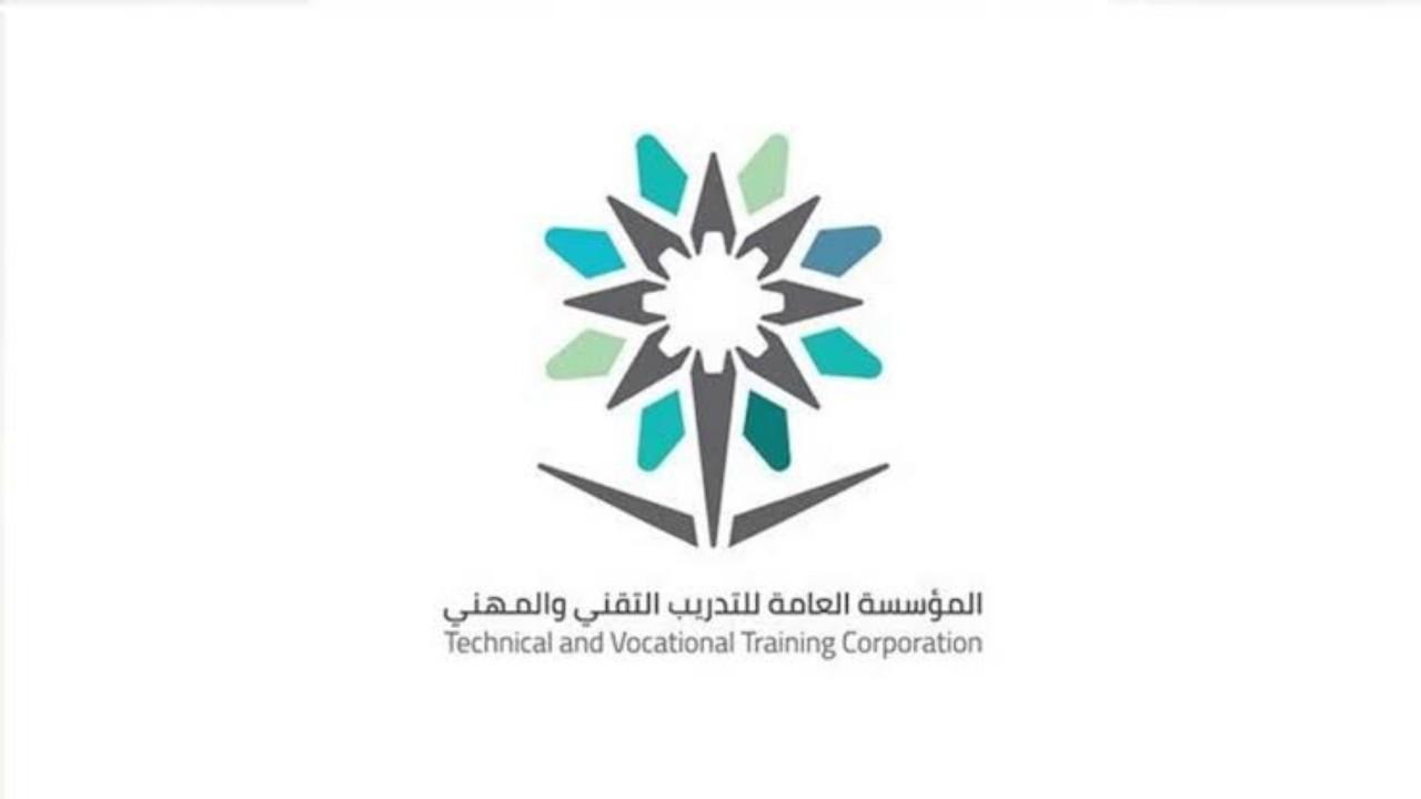 مؤسسة «التدريب التقني» تعلن موعد فتح التقديم للوظائف الإدارية