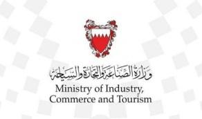 البحرين توضح حقيقة استيرادها بضائع من المستوطنات الإسرائيلية