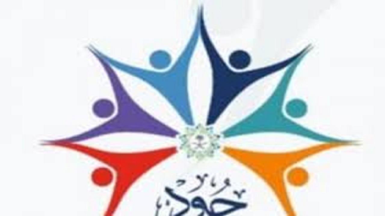 """جمعية """"جود"""" تنهي استعداداتها للمشاركة في فعاليات منتدى التطوع الثاني بحائل"""