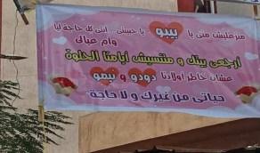 """رجل يكتب لافتة لزوجته الغاضبة: """"متنسيش أيامنا الحلوة"""""""