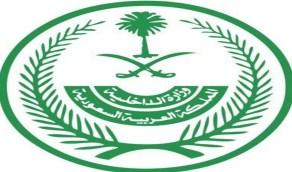 الداخلية: موعد رفع القيود على مغادرة المواطنين للخارج سيتم الإعلان عنه لاحقاً