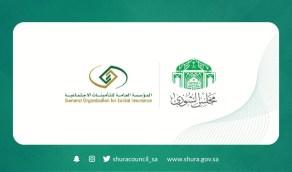 «الشورى» يطالب «التأمينات» بتيسير حصول المتقاعدين على تأمين صحي
